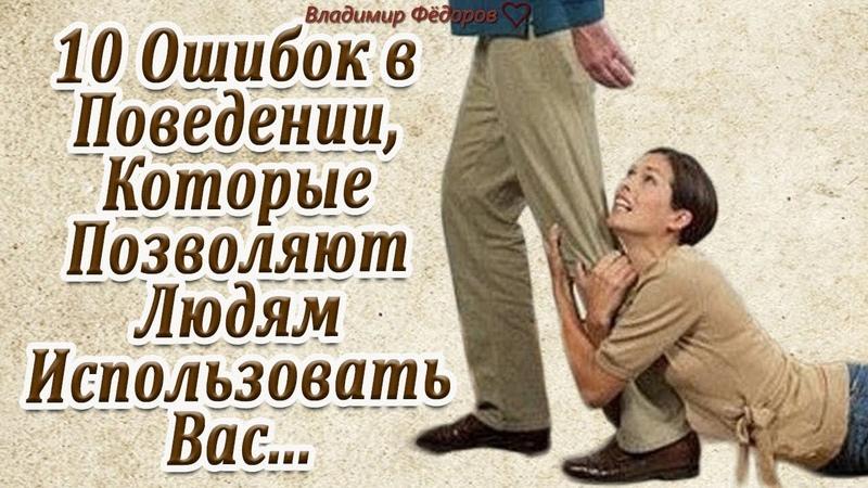 10 Ошибок в Поведении Которые Позволяют Людям Использовать Вас Читает Владимир Фёдоров