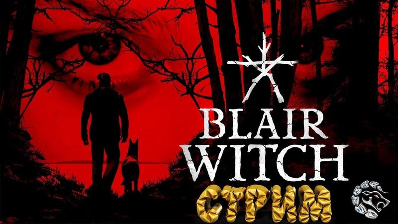 Ведьма из Блэр на Ночь глядя🔥♕неДЕВСТВЕННЫЙ СТРИМ МАНТИКОРЫ♕ 1