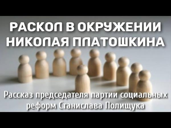 Раскол в окружении Николая Платошкина