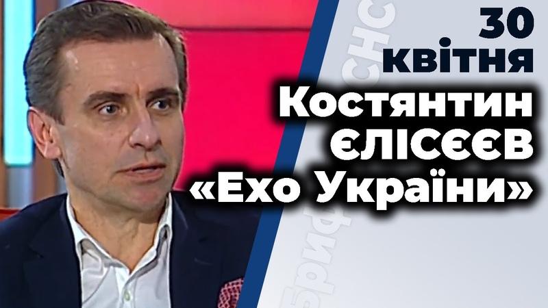 Костянтин Єлісєєв, гість ток-шоу Ехо України 30 квiтня 2020 року
