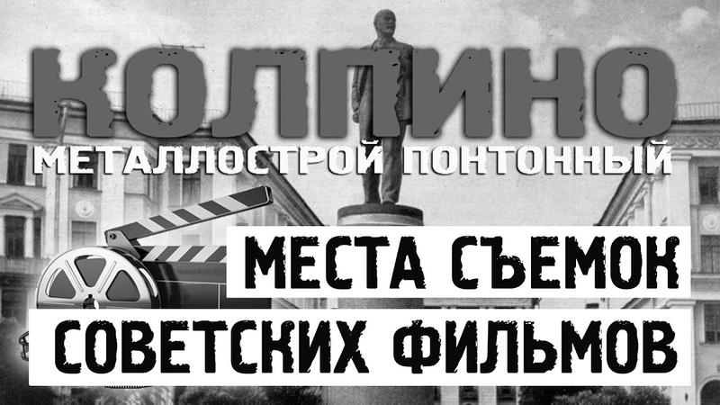 Места съемок советских фильмов Колпино. Металлострой. Понтонный. Саперный.