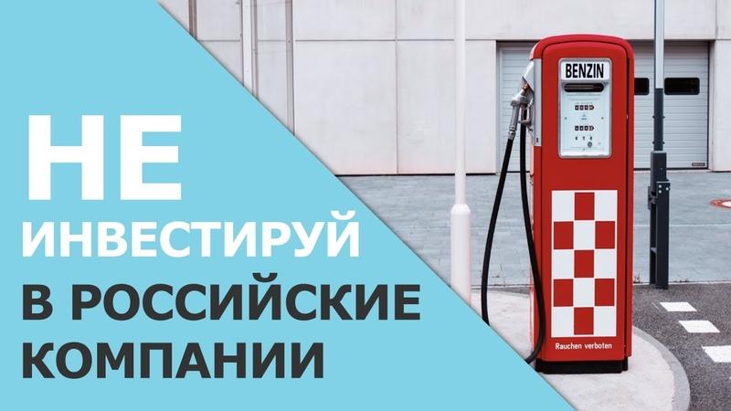 Не инвестируй в российские компании | Личный опыт инвестирования