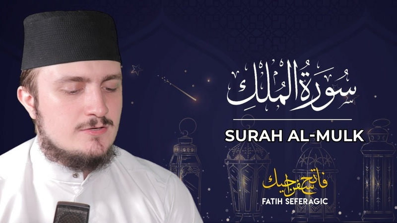 SURAH MULK 67 Fatih Seferagic Ramadan 2020 Quran Recitation w English Translation