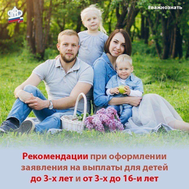 Пенсионный фонд России обращает внимание родителей на рекомендации по заполнению заявлений на дополнительные выплаты семьям с детьми