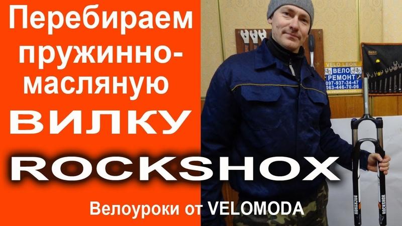 Перебираем вилку Rockshox XC32 Пружинно масляная вилка ТО и обслуживание