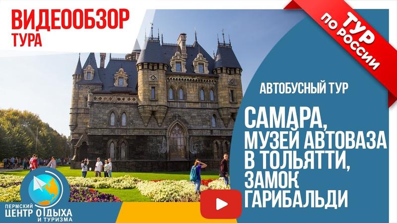 Видеообзор автобусного тура Самара музей Автоваза в Тольятти и замок Гарибальди