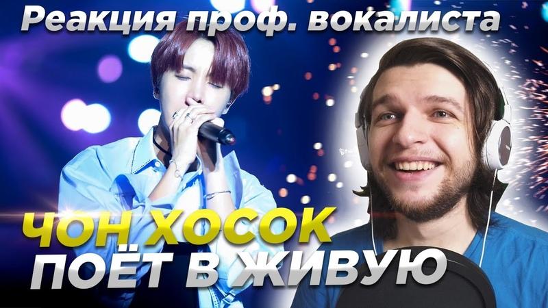 Реакция ПРОФ ВОКАЛИСТА на вокал и читку J HOPE Чон Хосока из BTS reaction to BTS