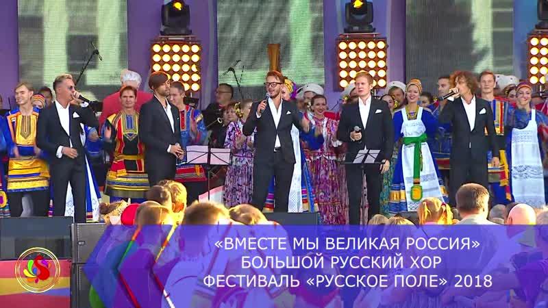 ВМЕСТЕ МЫ ВЕЛИКАЯ РОССИЯ группа Пятеро и Б Р Х