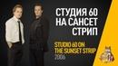 EP52 - Студия 60 на Сансет-Стрип (Studio 60 on the Sunset Strip)- Запасаемся попкорном