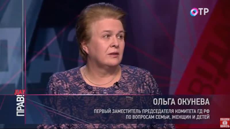 Что значит сегодня быть родителем в России в эфире Ток шоу Прав Да