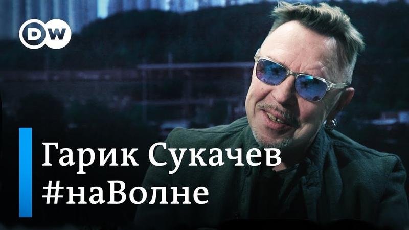 О Путине и Шнурове любви к русским творчестве рок н ролле и алкоголе Гарик Сукачев наВолне