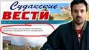 Обращение жителей Нового Света к Путину и Аксёнову: крымчан выселяют из домов в период самоизоляции