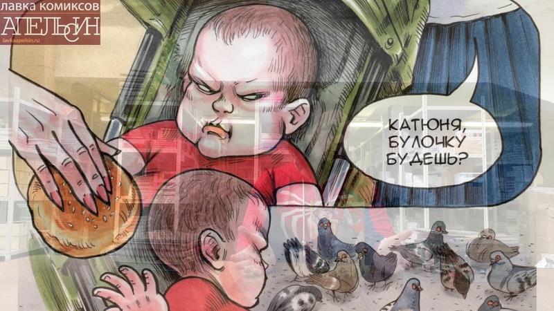 Апельсиновый Комикс Фреш 11 Новинки Комиксов