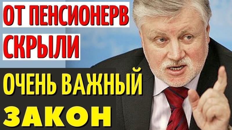 Срочно Власти РФ утвердили и скрыли от пенсионеров очень важный закон