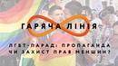 ЛГБТ-парад: пропаганда чи захист прав меншин? – Гаряча лінія 12.06.2020