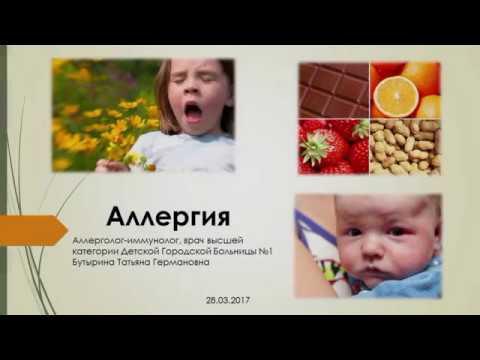 Абонемент Здоровая семья. Детская пищевая аллергия. 28.03.2017