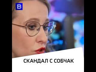 Собчак в центре скандала