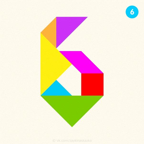 СОСТАВЛЯЕМ ЦИФРЫ ИЗ ТАНГРАМА Игра для малышейДревнекитайская головоломка «Танграм» представляет собой квадрат, разрезанный на семь частей, как на картинке. Пусть количество деталей невелико, но