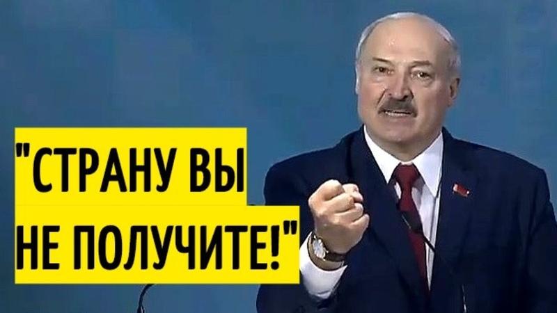 Взбешённый Лукашенко ОБРАТИЛСЯ к врагам Белоруссии Полная версия