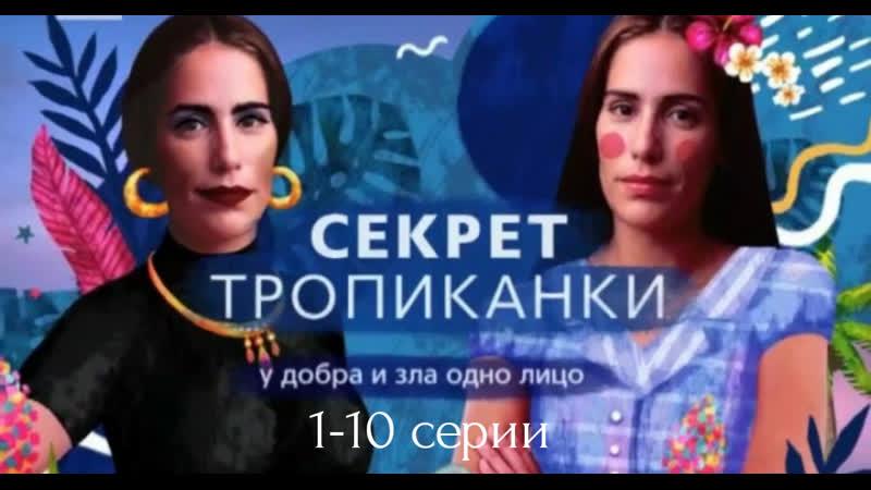 Секрет Тропиканки 1 10 серии из 130 драма мелодрама Бразилия 1993