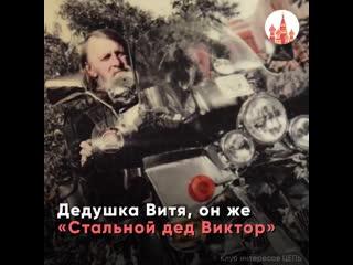 Байкеры скинулись и купили деду из Сибири  мотоцикл! История Стального деда Виктора.