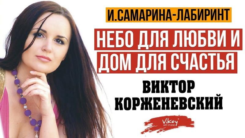 В Корженевский Vikey читает Небо для любви и дом для счастья И Самариной Лабиринт 0