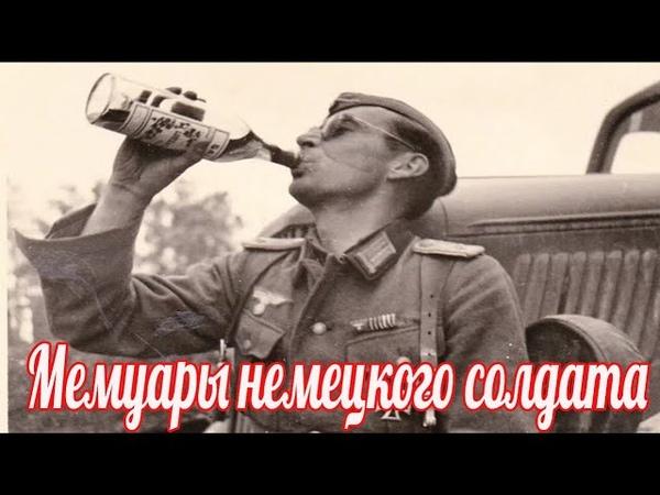 Воспоминания немецкого солдата о Великой Отечественной Войне , Гельмута Клауссмана.