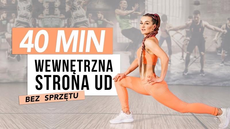 Monika Kołakowska Szczupłe uda i jędrne pośladki Тренировка для бедер и ягодиц без инвентаря