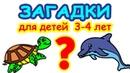 Загадки для детей 3–4 лет 🐈 Развивающее видео для детей 🐕 Мультики загадки с ответами