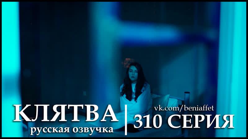 Турецкий сериал Клятва Yemin - 310 серия (русская озвучка)