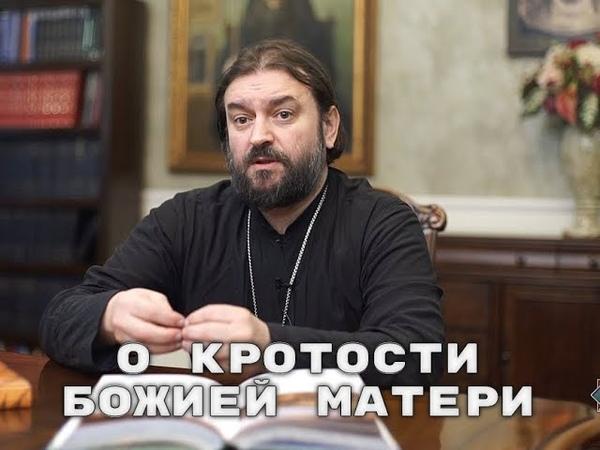 Размышления о кротости Божией Матери Протоиерей Андрей Ткачёв DUHOVED