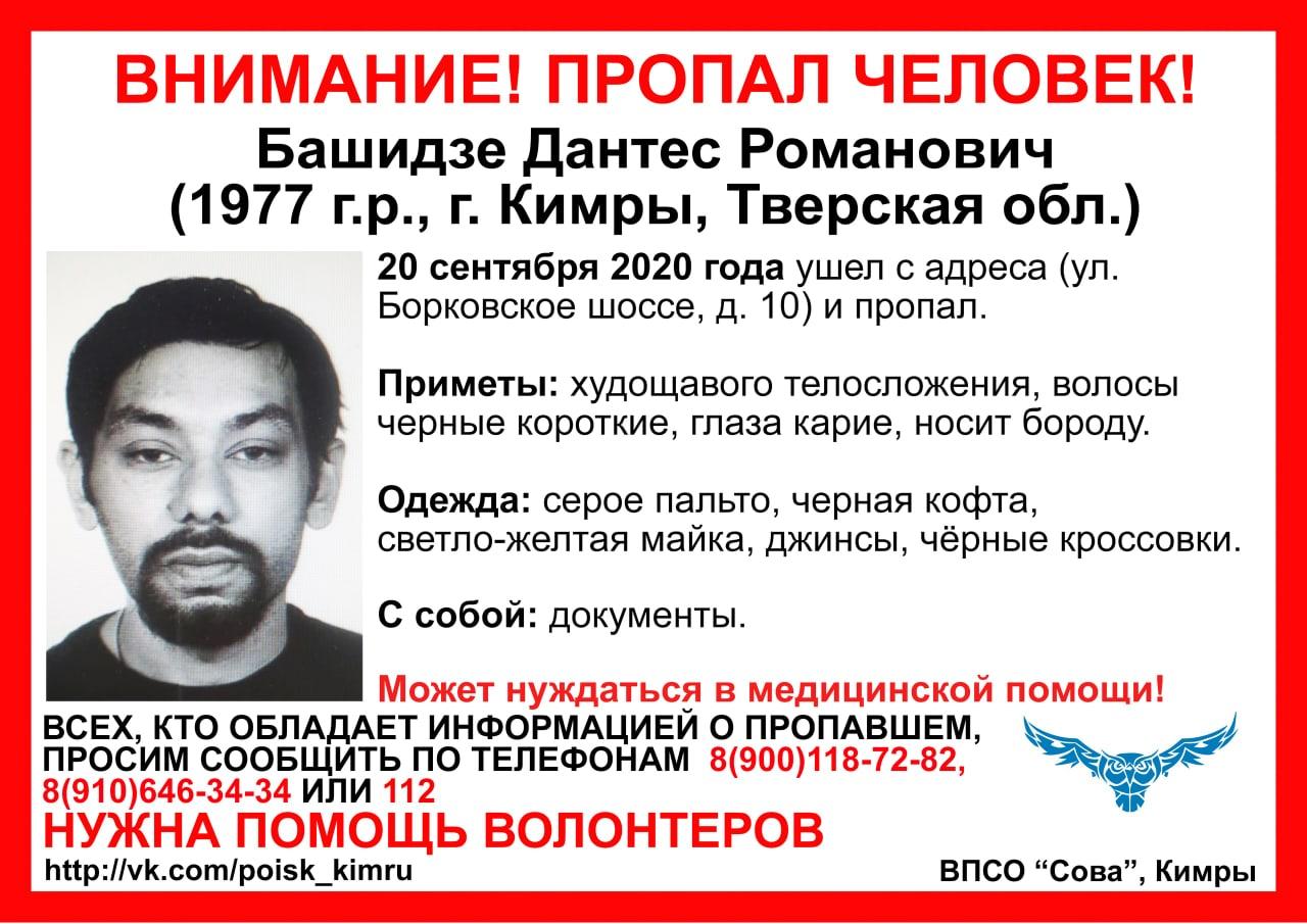 В городе Кимры Тверской области пропал бородатый мужчина в сером пальто