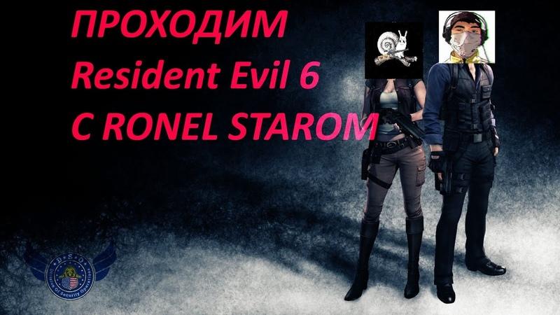 ИГРАЕМ В МЕСТЕ С RONEL STARом И V.I.N.T.O.R.E.Z.ом В Resident Evil 6