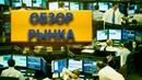 Аналитика Форекс, Московской биржи и рынка США на 16.10.2020. Внутридневная сезонность