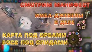 PoE Манифест о Лигe, Новые Имба Пассивки в Деле, Босс Тумана Наказывает (Делириум День 4)