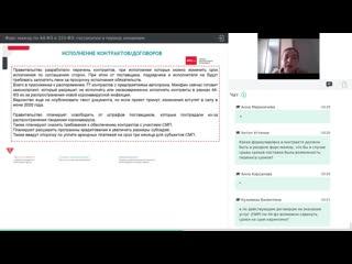 Форс-мажор по 44-ФЗ и 223-ФЗ- госзакупки в период эпидемии