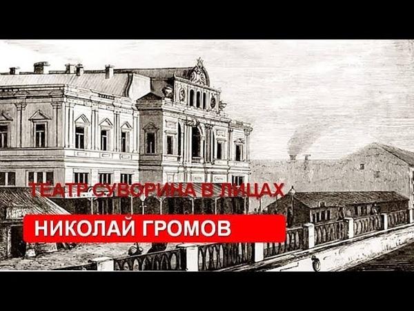 Малый театр Суворина Николай Громов