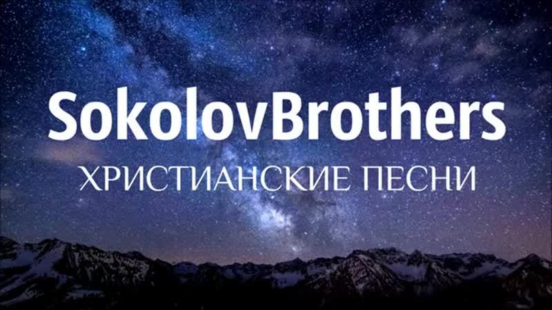 песни братьев Соколовых
