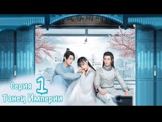 Танец империи / Dance of the Sky Empire (1/28) озвучка HMP