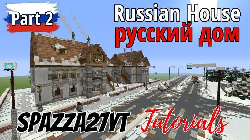 Minecraft Russian House Русский дом part 2 Tutorial