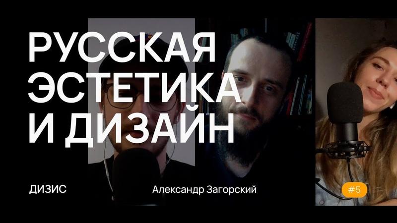 Дизис 5 с Александром Загорским Русская эстетика и дизайн или как к нам приехал золотой Гелик