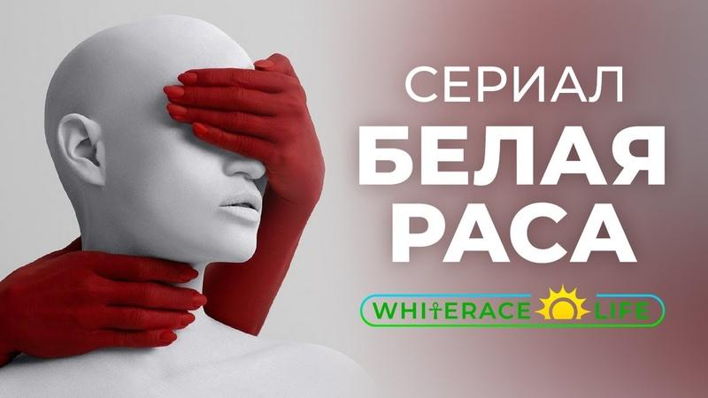 Белая раса