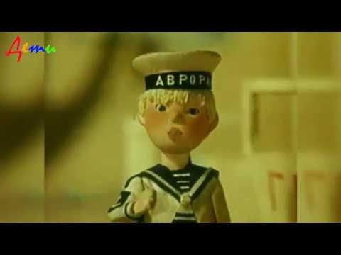 Аврора (1973) | Советский мультфильм