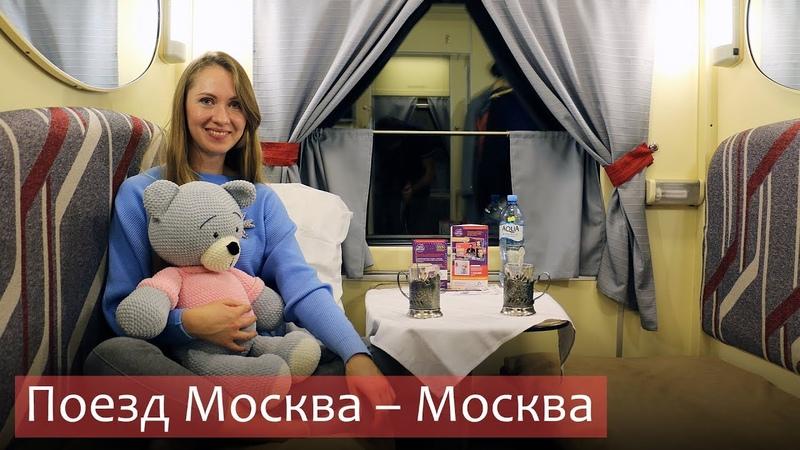 Поезд № 603Ч из Москвы в Москву. Обзор - вагон СВ РЖД
