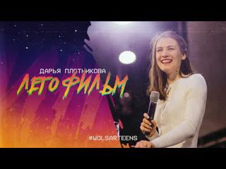Дарья Плотникова | Лего фильм | WOLSAR TEENS