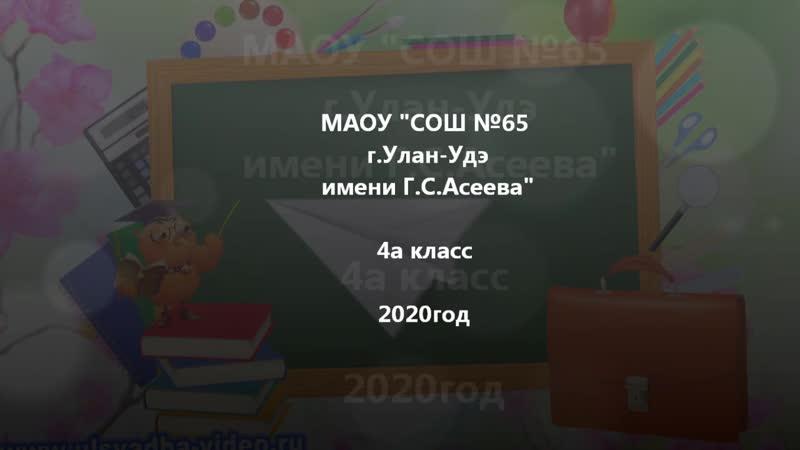 Выпускникам начальной школы 2020 г. МАОУ СОШ №65 г.Улан-Удэ имени Г.С.Асеева - 4А класс.Без названия
