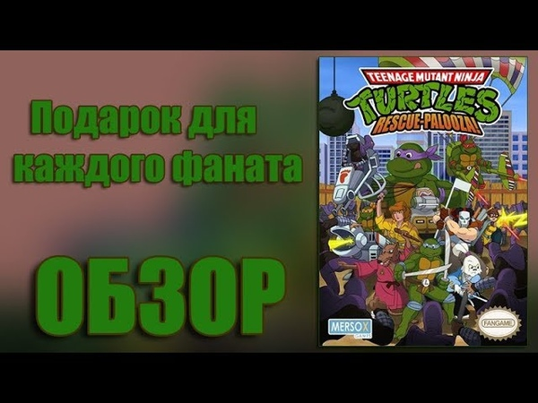 TMNT Rescue Palooza | Обзор | Черепашки-Ниндзя Возвращаются!