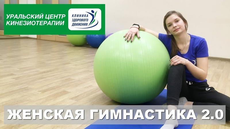 Женская гимнастика 2 0 Уральский центр кинезиотерапии Яна Сергеева
