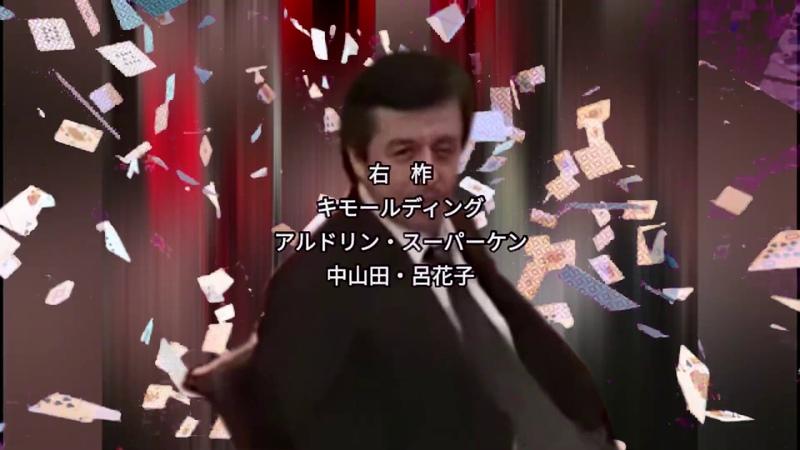 Случай в Казино, но это аниме опенинг