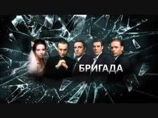 Бригада 1-15 серия (2002) HD 720